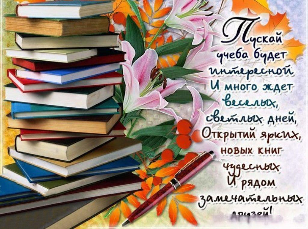 С 1 сентября поздравление открытка
